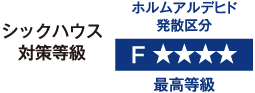 ホルムアルデヒド発散量F☆☆☆☆